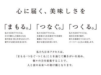 日本アクセス 流通 食