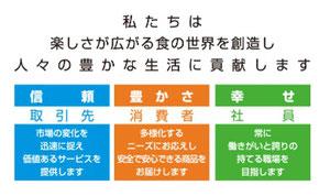 三井食品 食品 インフラ