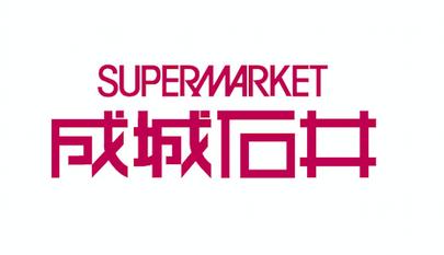 成城石井 企業ロゴ