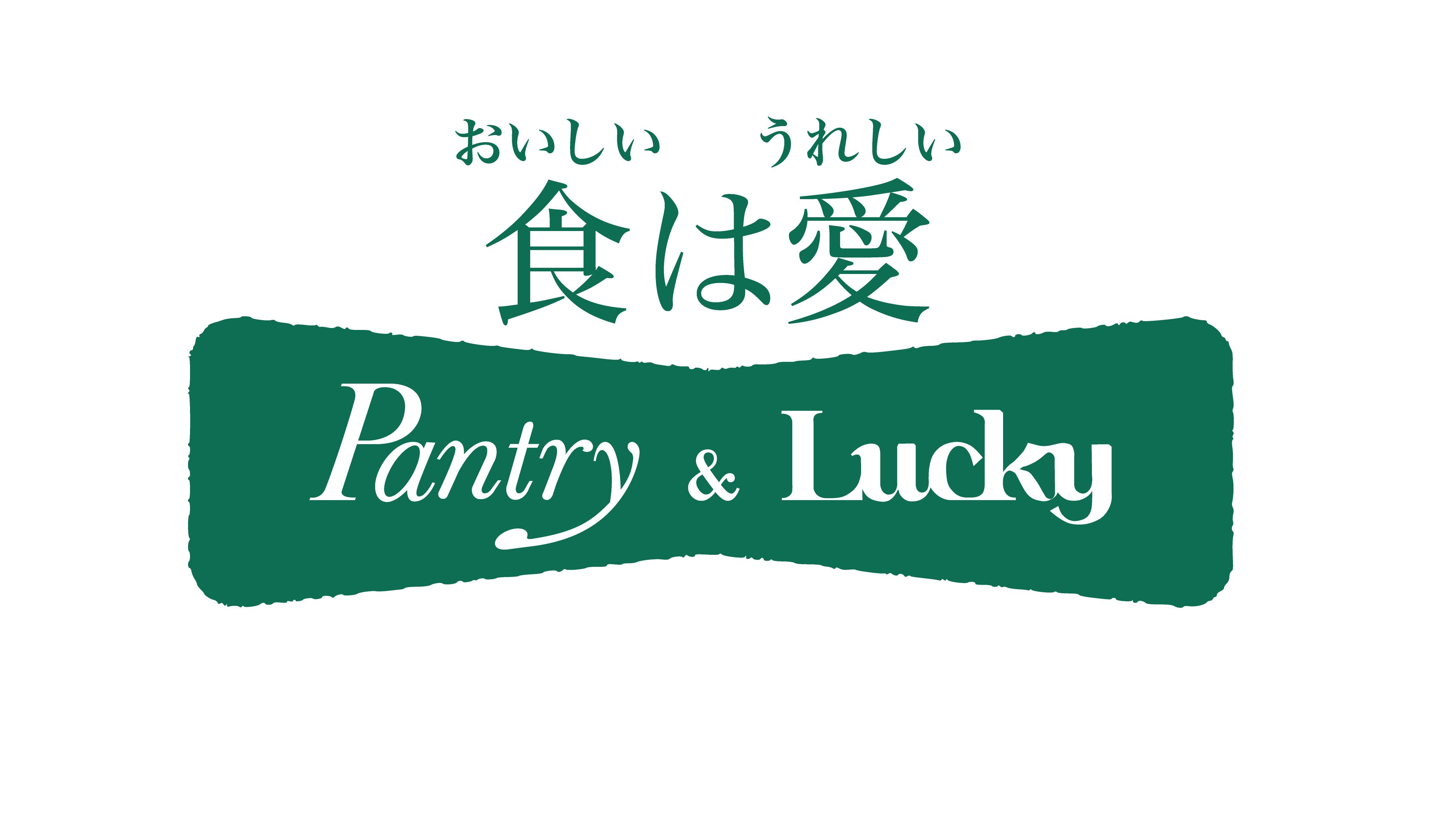 株式会社大近(パントリー&ラッキー) ロゴ