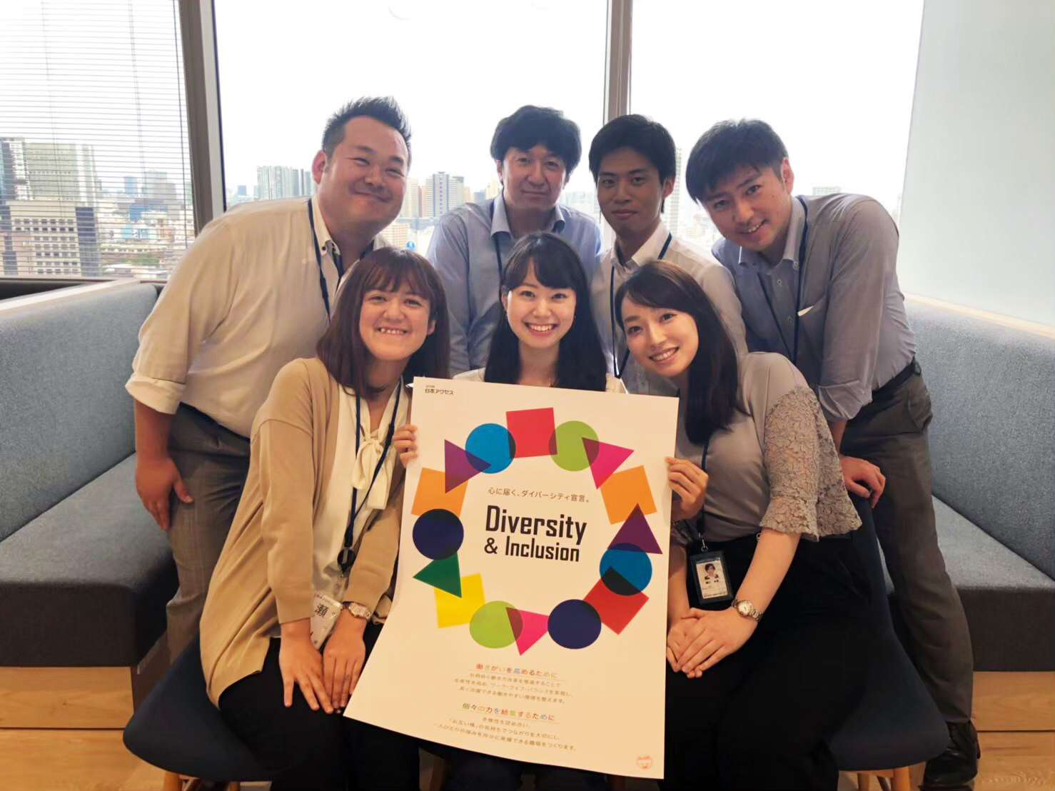 日本アクセス 採用 新卒 人事