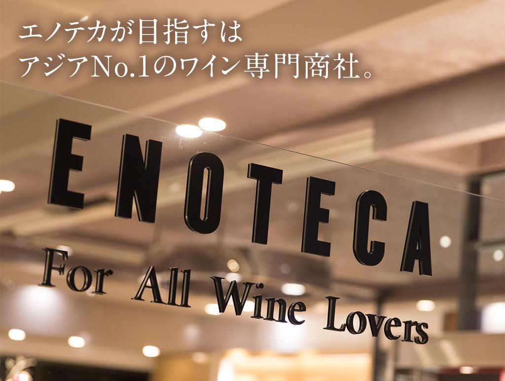 エノテカ アジアNo,1 専門商社