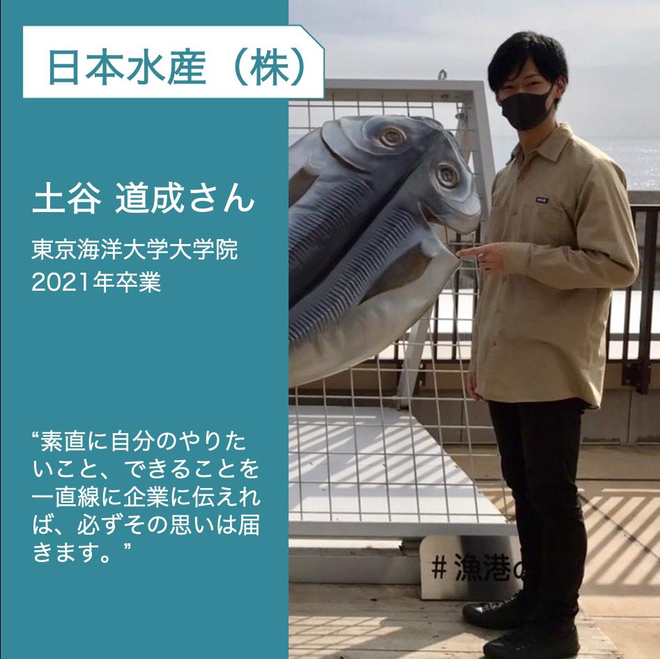日本水産 内定者 東京海洋大学大学院 2021年卒