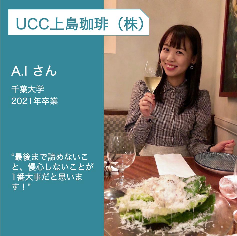 UCC上島珈琲 内定者 千葉大学 2021年卒