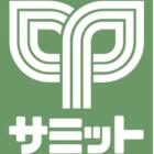 サミットロゴ